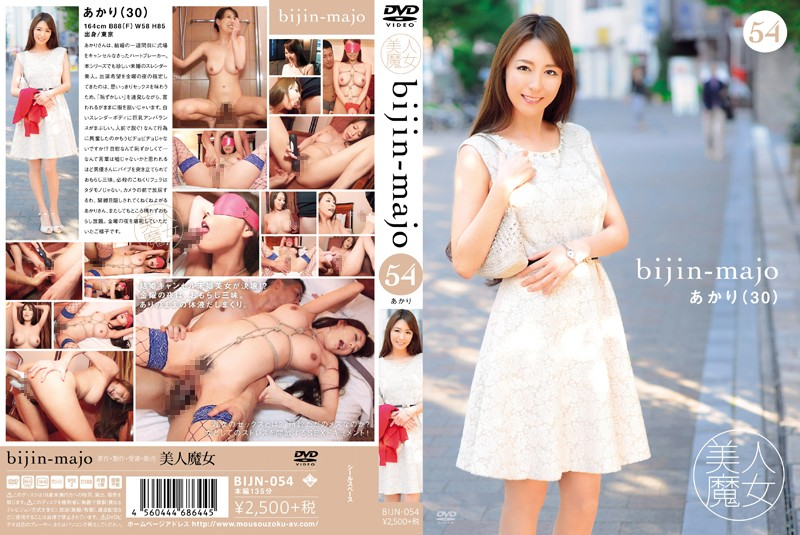 BIJN-054 美人魔女54 あかり 30歳