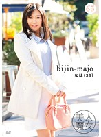 BIJN-063 Beauty Witch 63 Naho 38-year-old