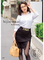 Image BIJN-082 Beautiful Witch 82 Rie 43-year-old