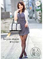91 きりこ 35歳 BIJN-091画像