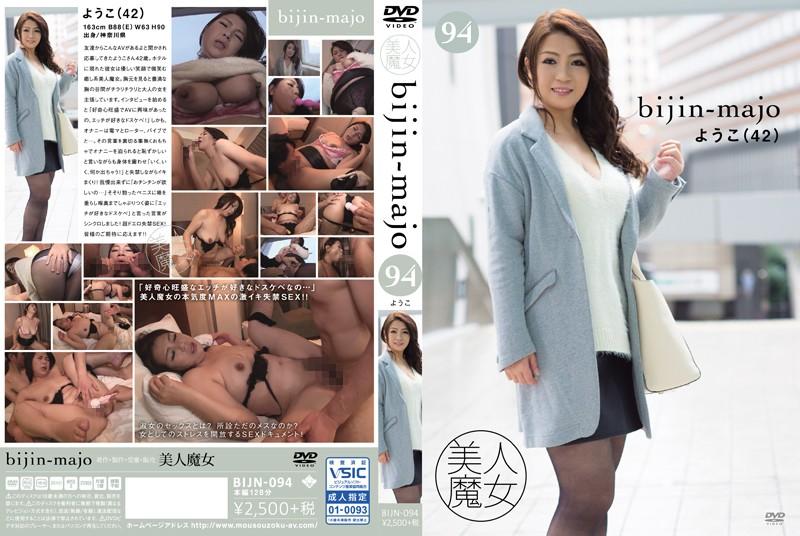BIJN-094 Beautiful Mature Lady Yoko, 42 Years Old