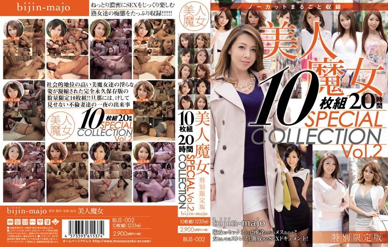 [BIJS-002] 美人魔女 特別限定版10枚組20時間 SPECIAL COLLECTION Vol.2