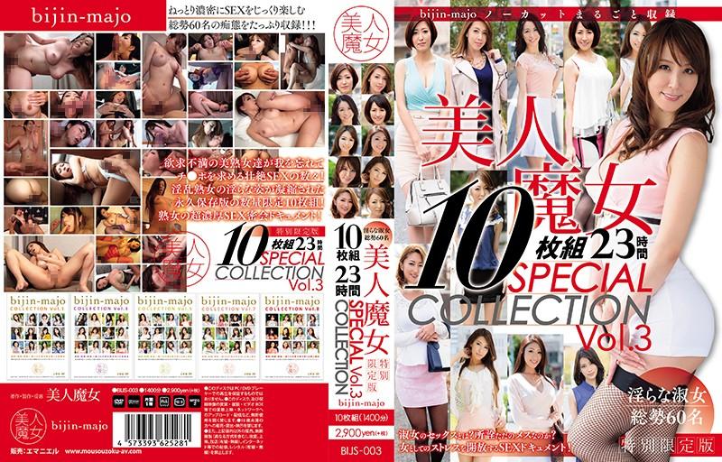 [BIJS-003] 美人魔女 特別限定版 10枚組23時間 SPECIAL COLLECTION Vol.3 男祭り BIJS 16時間以上作品