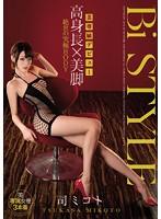 Ultimate BODY Tsukasa Mikoto Of Bi STYLE Beauty Exclusive Debut Tall × Legs Bombshell