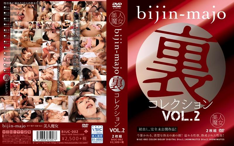 [BIUC-002] 美人魔女 裏コレクション Vol.2