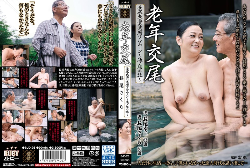 [BJD-026] 老年交尾 長尾夫婦の還暦フルムーン ~滝ノ原の旅~ 温泉 熟女
