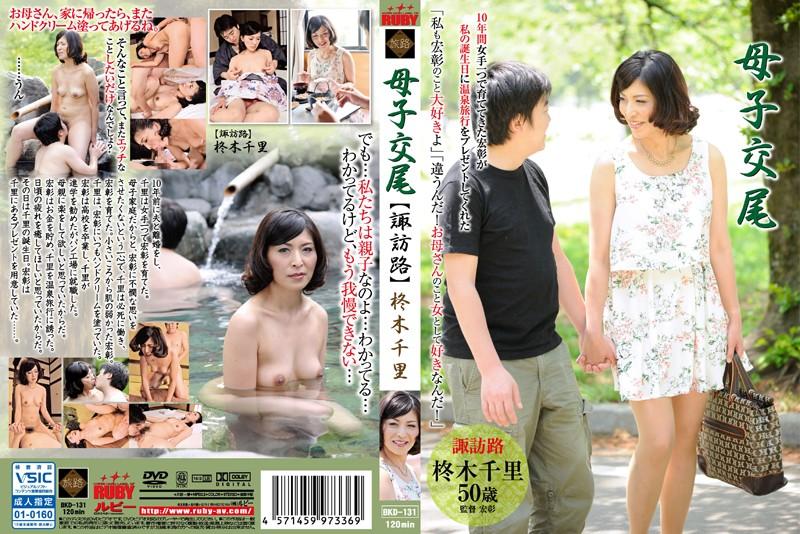無字幕-BKD-131 母子交尾 ~諏訪路~ 柊木千里