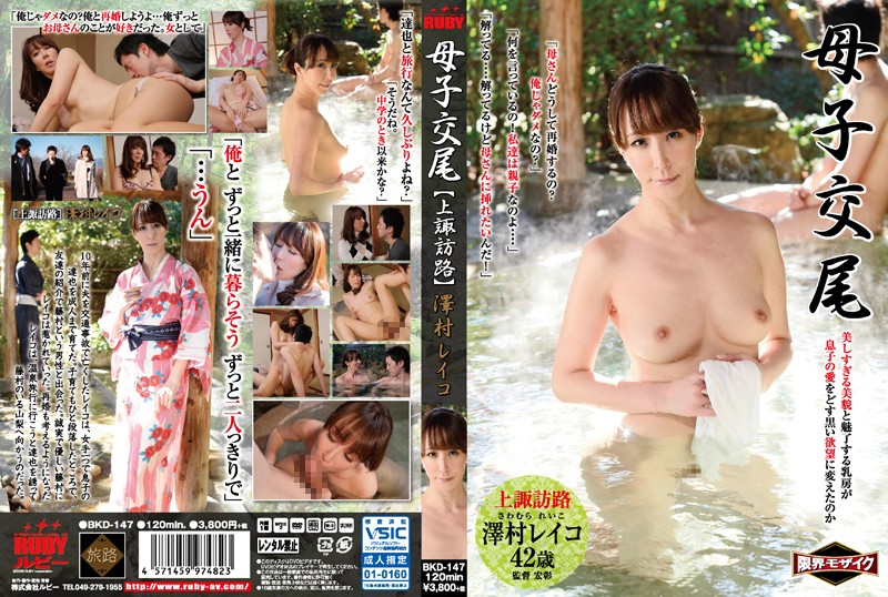 BKD-147 Mother And Child Fucking - The Road To Kami-Suwa