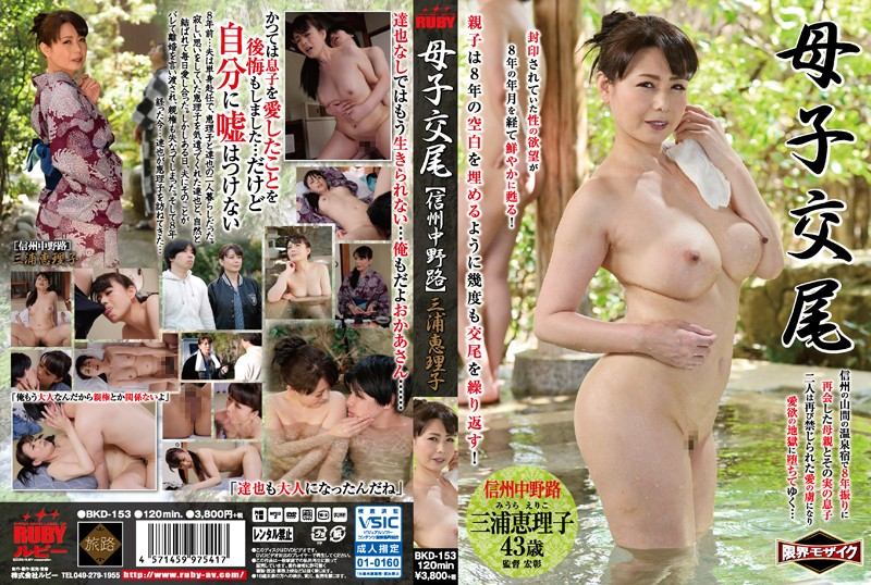 BKD-153 Mother And Child Fucking - The Road To Nakano