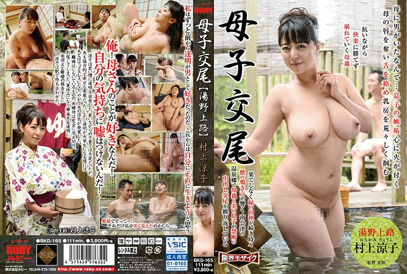 BKD-165 Mother-to-child Copulation ~ Yunokami Road ~ Ryoko Murakami