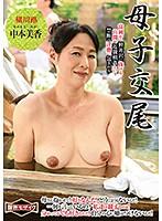 母子交尾【横川路】中本美香 BKD-210画像