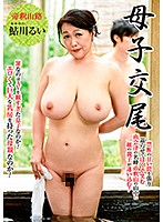 母子交尾 【帝釈山路】 鮎川るい BKD-250画像