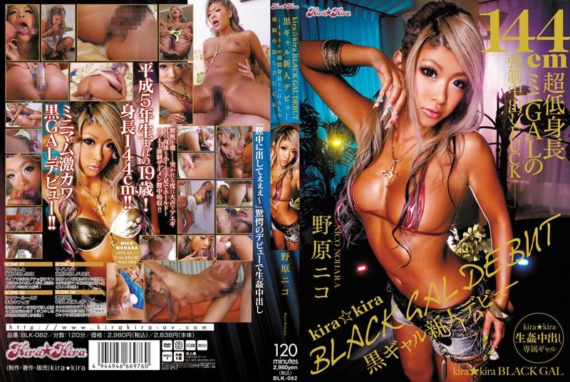 [BLK-082] kira☆kira BLACK GAL DEBUT 黒ギャル新人デビュー-144cm超低身長ミニGALの強制中出しFUCK- 野原ニコ