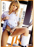 Watch Asuka Star JK Clothing Big School Girls Out Kira ★ Kira BLACK GAL Black Gal In - Hoshi Asuka