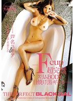 BLK-112 - Kira Kira BLACK GAL THE PERFECT BLACK GAL-Fcup Ultra Slim BODY Perfect Tan Black Gal - Ashina Urea
