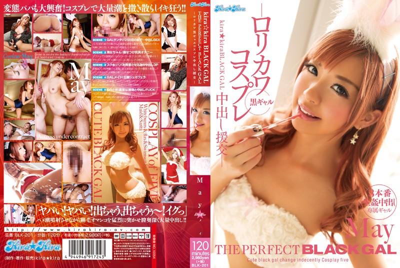 [BLK-201]  Kira ★ Kira BLACK GAL THE PERFECT BLACK GAL- Rorikawa Black Gal Cosplay Pies Compensated Dating - May