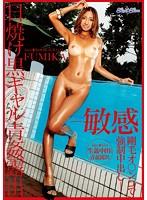 Watch Kira ★ Kira BLACK GAL Sunburn Black Gal Public Sex Exposure - Pies Force Sensitive Bristles O ○ ンコ -