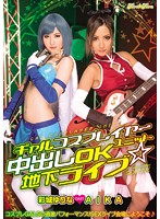 Image BLK-250 OK Underground Live Pies Gal Cosplayers Unit ☆ AIKA Irodori-jo Yurina