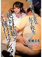 BLK-337 Shoplifting Shy Cheeky Girls Student Absolute Pregnancy × Typing Press! ! Akase Miki