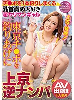 [BLK-394] Discovered In Tosa!! A Slutty Gal Who Loves Nipple Play Loves Fishing For Dicks; Now She's In Tokyo To Fish For Tokyo Cocks. She Picks Up Men And Makes A Porn Appearance!!