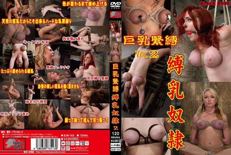 [BLRR-003] 巨乳緊縛 縛乳奴隷 2 BLRR