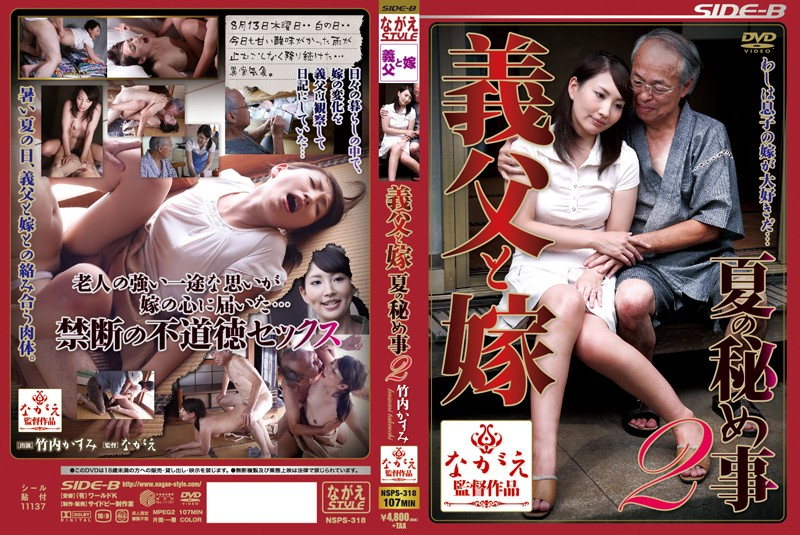 NSPS-318 Father-in-law And Daughter-in-law Summer Of The Hidden Things 2 Kasumi Takeuchi