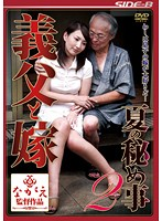 NSPS-318 Father-in-law And Daughter-in-law Summer Of The Hidden Things 2 Takeuchi Haze-19630