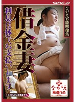 NSPS-335 - Yangtze Functional Footage Debt Wife interest I will Pay in the Body