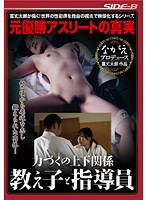 Image BNSPS-355 Up And Down Relationship Student Brute Truth Force Of The Original Winning Athlete And Instructor Ichinose Airi
