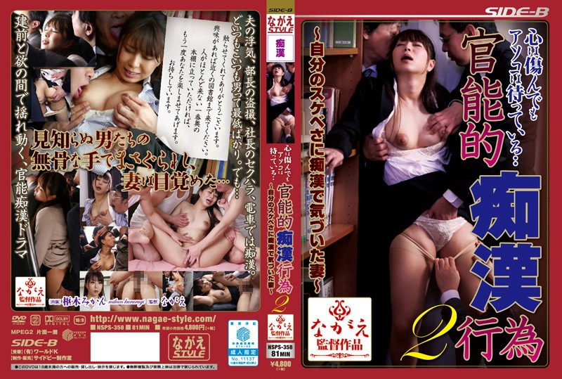 BNSPS-358 Wife ~ Kururuki Oranges Mind That Even Damaged Over There I Noticed In The Molester To Be Is ... Sensual Gropi