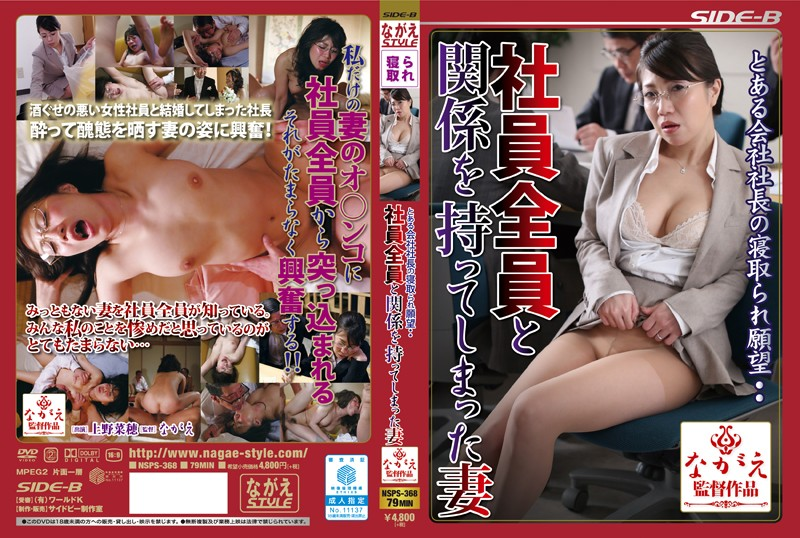 BNSPS-368 The Phrase The Company President Cuckold Desire ... My Wife Was All Employees And I Have A Relationship Naho U
