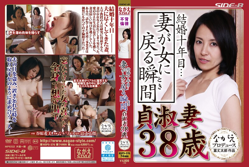 BNSPS-376 Married Ten Years ... Chaste Wife 38-year-old The Moment Back To The Woman Wife Tanihara Nozomi