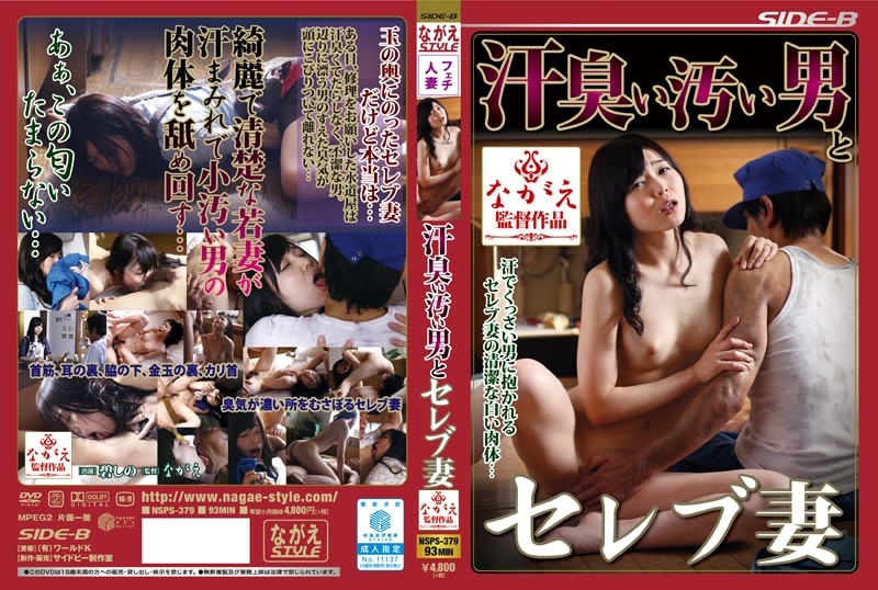 BNSPS-379 Shino Sweaty Dirty Man And Celebrity Wife Midori