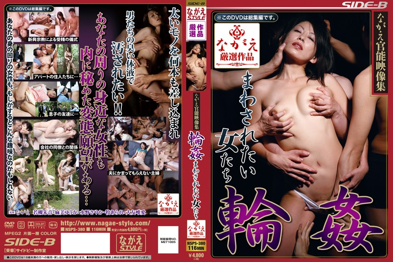 BNSPS-380 Yangtze Functional Footage Gangbang Wound Want Women