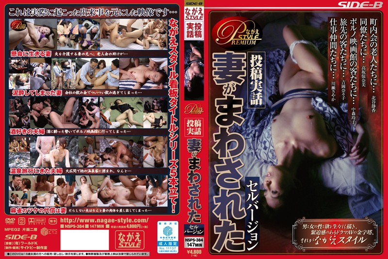 BNSPS-384 Posted True Story Wife Has Been Relegated