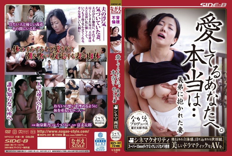 NSPS-397  I love you to you. Izumi wife really was embraced by the brother-in-law ... Shino