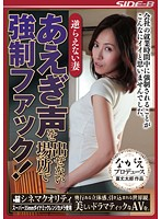 Force Fuck In A Place That Does Not Put Out A Wife Gasping Voice That Can Not Defy! Tanihara Nozomi