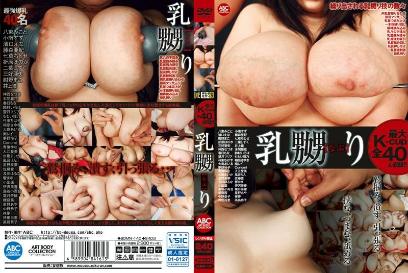 [BOMN-140] 乳嬲り ABC/妄想族 櫻庭茜 BOMN 島谷小百合