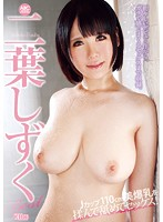BOMN-144 - Sex Licking And Massaged The Futaba Drops Best J Cup 110cm Beauty Breasts!