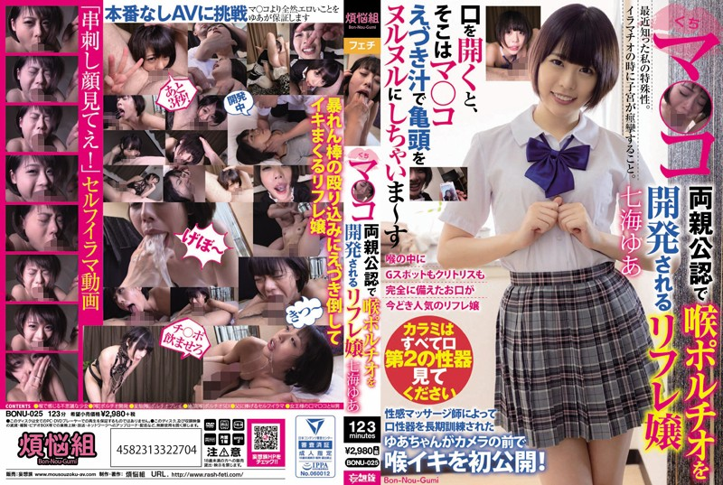 bonu-025kumagama-ko-refrey-miss-nanami-yu-developed-for-throat-porchio-officially-approved
