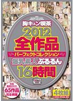 【予約】胸キュン喫茶 2012全作品パーフェクトコレクション 爆乳素人ぷるるん16時間