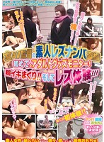 Adult Goods Monitor For The First Time Amateur Voyeur Rezunanpa AV Director Of Woman!Rolled Super Alive! ! And Lesbian Experience! ! !