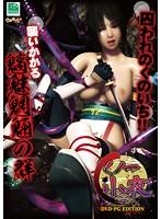 くノ一小夜 DVD-PG Edition (DVDPG)