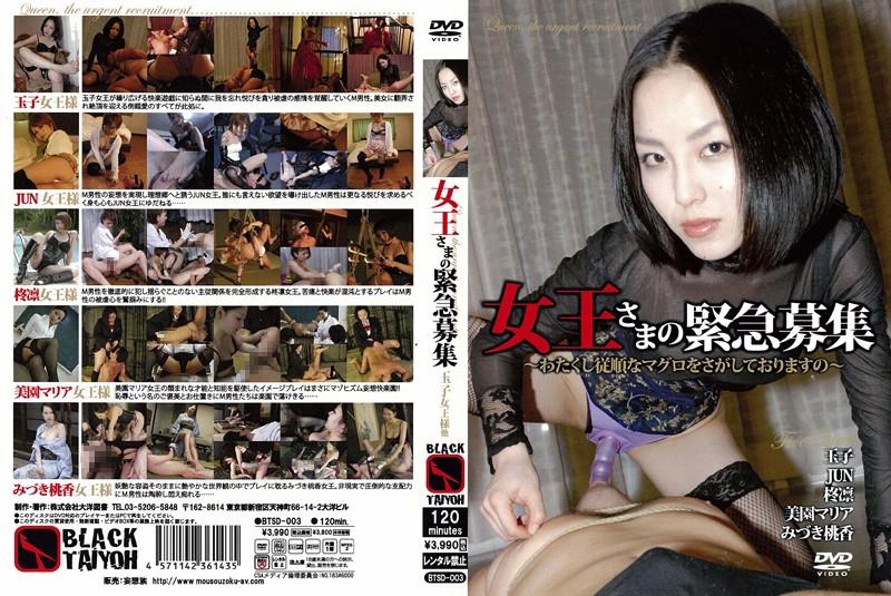 [BTSD-003] 女王さまの緊急募集 日本成人片库-第1张