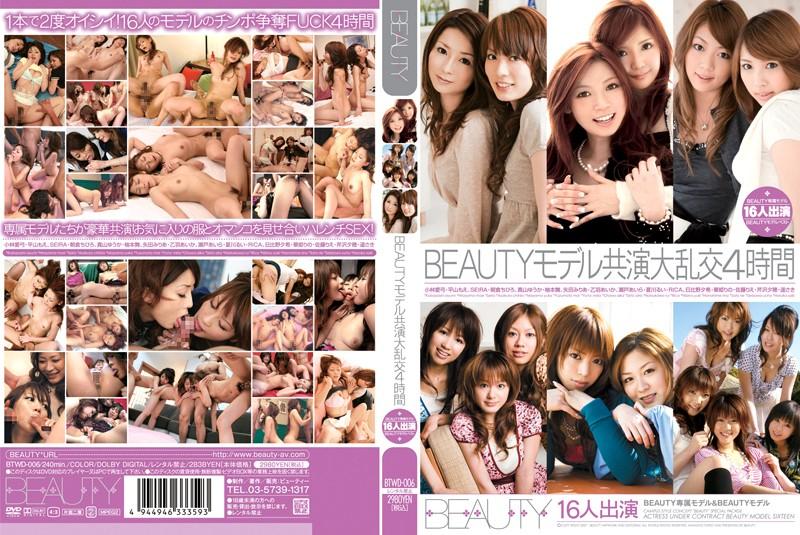 [BTWD-006] BEAUTYモデル共演大乱交4時間 SEIRA BTWD ビューティー