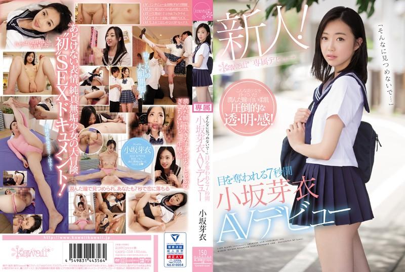"CAWD-028 ""Don't Stare So Much …"" Mesaka Kosaka AV Debuted For 7 Seconds"