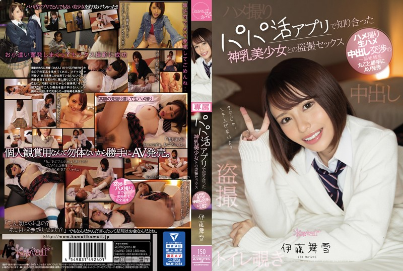 CAWD-053 Voyeur Sex With A God Milk Beautiful Girl Who Got Acquainted With The Daddy Application-Gonzo Raw Saddle Cum Shot Negotiations All Over The Whole AV Release AV Maiyuki Ito