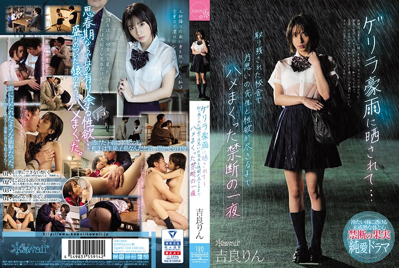 【中文】[CAWD-104] 環境惡化…在被留下來的校舍裏,單戀的老師和性欲耗盡之前一直在拼命的禁斷的一夜吉良鈴
