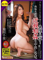 Slutty Step-Mother 01 Woman Of The Outlet Of Libido That Was Bereaved Husband Copulation Shota Out Son ... Mature Slut Seduction Incest In Raw-in-law Chisato