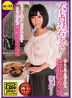 CEAD-020 - Infidelity Wife!Is Shidaka Massage Plenty Big G Cup That Was Hidden Under The Apron Forbidden
